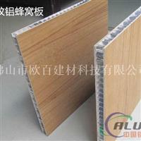 木纹铝蜂窝板厂家 铝蜂窝复合板价格