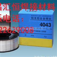 4043铝焊丝现货