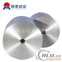 明泰铝业供应电子铝箔  电子铝箔生产厂家