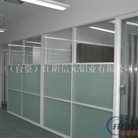 供应办公高隔铝型材及成品制作