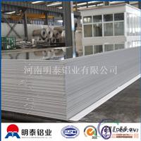 明泰优质6系铝板   6系铝板价格
