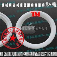 99氧化铝陶瓷耐磨动态密封平衡阀φ54×43×10