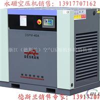 鋁行業專用上海德斯蘭永磁空壓機