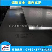 模具铝板 美铝 7050T7451
