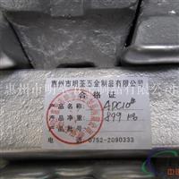 壓鑄鋁錠ADC10環保鋁合金錠