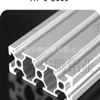 供应AT62060系列铝型材、铝型材专业供应商
