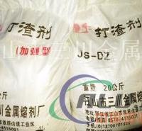 铝合金打渣剂  打渣剂成分