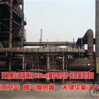 整体式热管煤气加热器