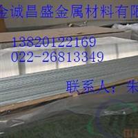 雅安5083.5052铝板,标准6061T651铝板