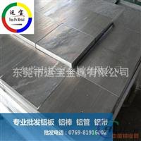 6013航空模具铝板高精度铝板6013T6