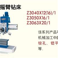 铝合金摇臂钻Z3063201