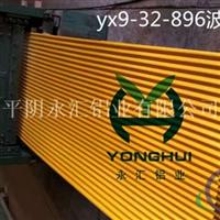 YX9x32x896小波纹彩色涂层压型铝板