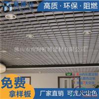 铝格栅厂家供应商场铝格栅天花