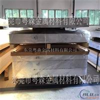 粤森350mm超厚2014铝板 超薄1060拉伸铝带