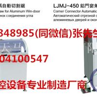 济南较大的断桥铝门窗设备制造厂家(真实)