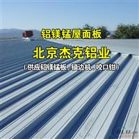430420400型铝镁锰板屋面厂家直销价格
