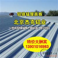 65430铝镁锰板价格 420型板 400型直销