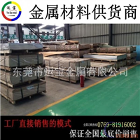 7075T3合金铝板 3004耐腐蚀铝板