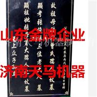 1325重型墓碑雕刻机(大步进电机)价格