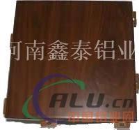 鑫泰铝业供应仿木纹铝单板