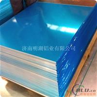 防锈铝板的特点有哪些?有什么区别?