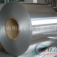 防腐保温铝卷 防腐保温工程指定用卷