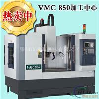 立式加工中心vmc850发那科系统