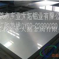 耐腐蚀1090铝板 进口1090铝板价格