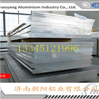 75mm厚度6061T6合金铝板出厂价格
