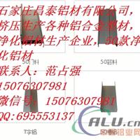 哈尔滨净化铝材净化工程铝材