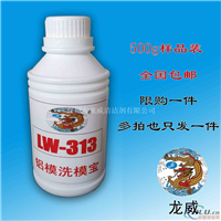 铝材模具洗模水 LW313铝模洗模水