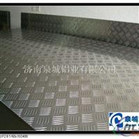 花纹铝板五条筋防滑厂家直销原材料