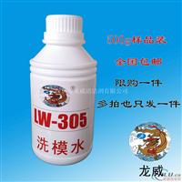 内衣模胚模具洗模水厂家 LW313铝模洗模水
