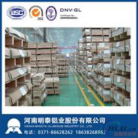 """明泰铝业5086铝板获得外贸市场""""许可证"""""""