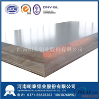 明泰7075超硬铝板供应