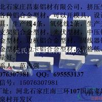 西宁机械铝材滑道铝材工业铝材