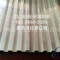 凹凸装饰铝板【长城铝板厂家】18588600309
