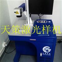 供应通讯器材激光刻字机