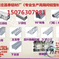 北京酒店活动隔断型材高隔间型材
