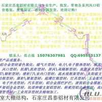 北京温室铝材温室大棚铝材苗床铝材