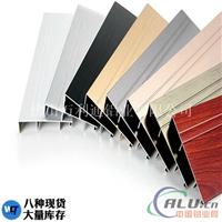 厂家大量直销优质铝合金踢脚线