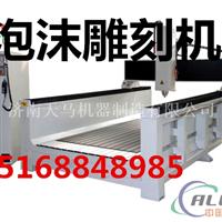 济南TM1325泡沫雕刻机厂家直销价格