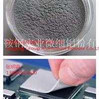雾化球形铝粉30至40微米(导热用)