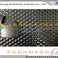 0.6mm半圆球型花纹铝板出厂价格