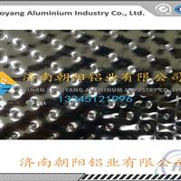 大小半圓球花紋鋁板分切價格