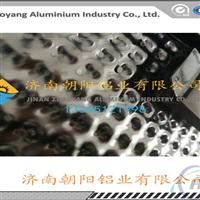 0.5mm半圓球型花紋鋁板較低價格