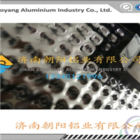 0.6mm珍珠形花紋鋁板加工廠家