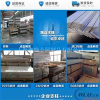 Alcoa 6082T651铝板