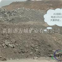 A1铝土矿生矿