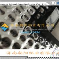 珍珠形的压花铝板哪种材质防锈性能好?